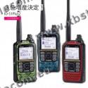 ICOM - ID-51E-PLUS 2 - DSTAR VHF/UHF 5W, GPS